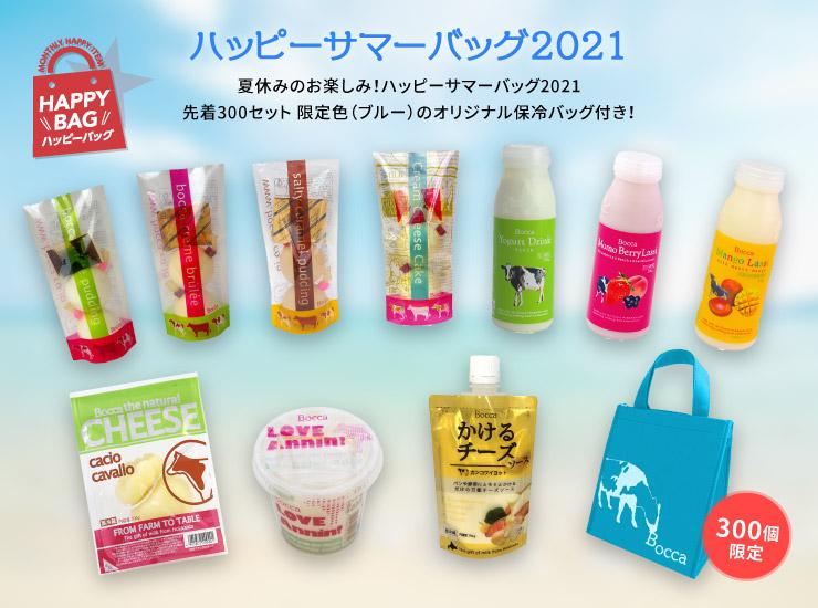 happy_summer_pack2021.jpg